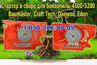 Стартер для бензопилы Baumaster, Craft-Tec, Daewoo, Edon