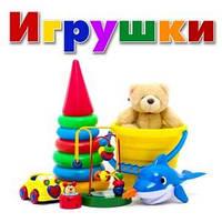 Детские игрушки /  Дитячі ігра...