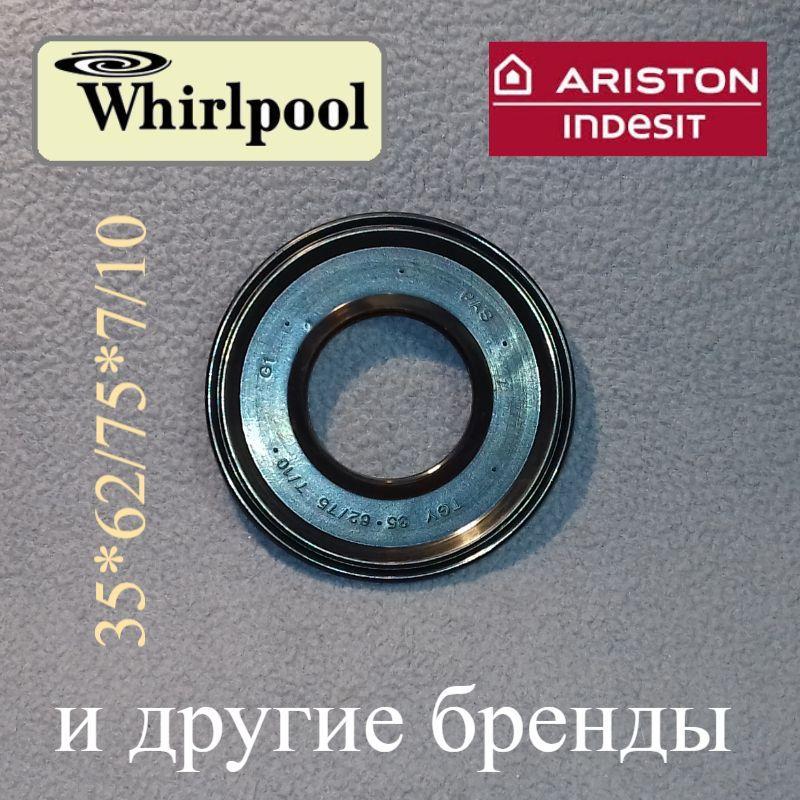"""Сальник 35*62/75*7/10 """"PAS"""" для стиральных машин Indesit, Ariston и Whirlpool"""