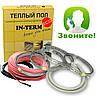 Теплый пол электрический Греющий кабель In-term ECO 64 м. (6,4 - 10,2 м²) 1300 Вт