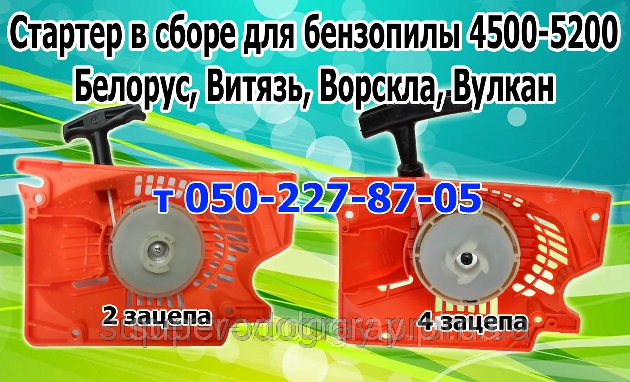 Стартер для бензопилы Белорус, Витязь,  Ворскла, Вулкан