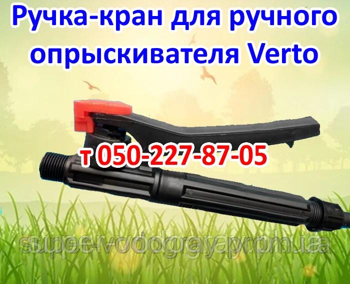Ручка-кран для ручного опрыскивателя Verto