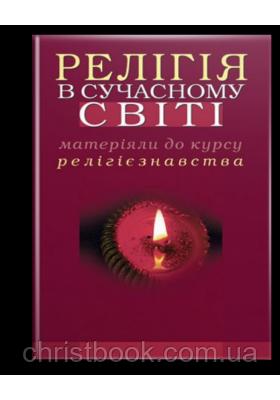 Релігія в сучасному світі (матеріали до курсу релігієзнавства)