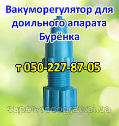 Вакууморегулятор для доильного аппарата Буренка