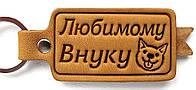 Брелок с ленточкой Любимому Внуку, фото 1