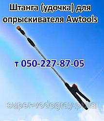 Штанга (удочка) для ручного опрыскивателя Awtools