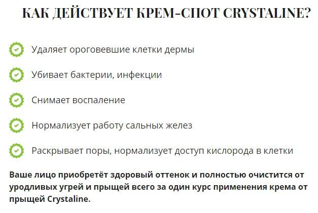 Крем-спот от прыщей Crystaline