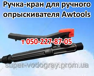 Ручка-крандля ручного опрыскивателя Awtools