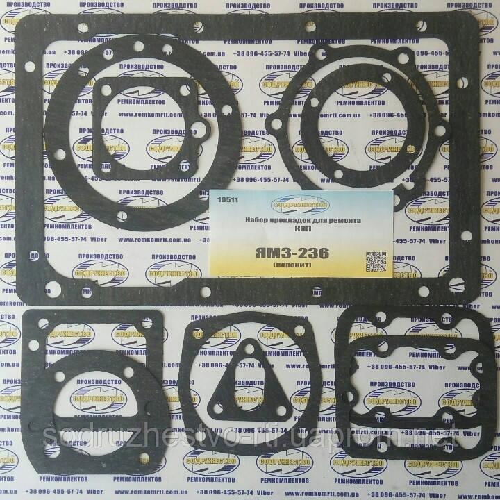 Набор прокладок для ремонта КПП коробки передач двигатель ЯМЗ-236 (прокладки паронит)