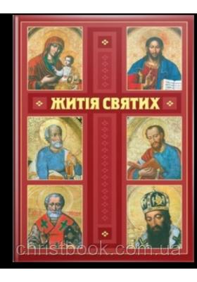 Житія святих (в одному томі)