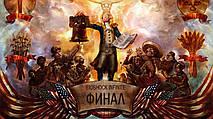 Проходження BioShock: Infinity (6/7)