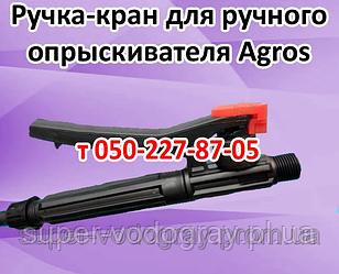 Ручка-крандля опрыскивателяAgros