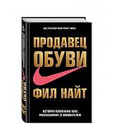 Продавец обуви Фил Найт Твердый переплет hubcKgX73245, КОД: 1569546