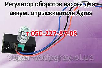 Регулятор оборотов для аккумуляторногоопрыскивателяAgros