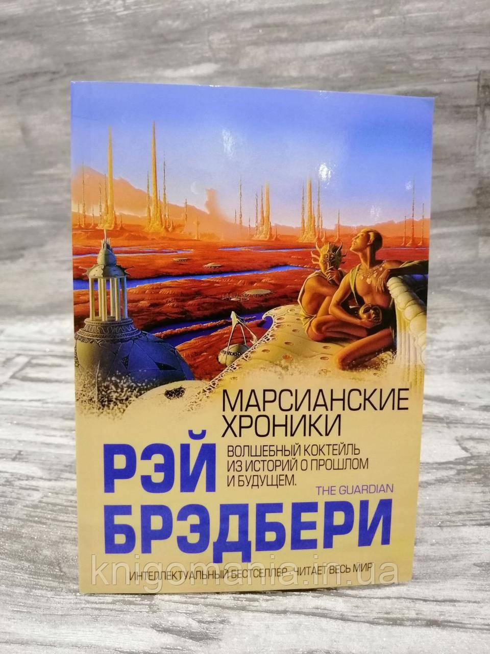 """""""Марсианские хроники"""" Рэй Брэдбери"""