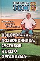 Оздоровление позвоночника, суставов и всего организма Сергей Бубновский hubmHTN03477, КОД: 1522544