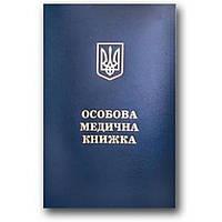 Книжка МЕДИЧНА з блакитн. арк.+ голограма
