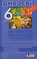 Хрестоматія з Української літератури для додаткового читання Серія Дивосвіт 6 клас Літера 9789661, КОД: 1583978