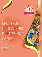Посібник ЗДО Вихователю Креативні прогулянки у дитячому садку Основа ДНВ091 302183, КОД: 1490111