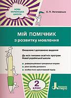 Посібник НУШ 2 клас Мій помічник з розвитку мовлення Літера 9789669450616 342528, КОД: 1584028