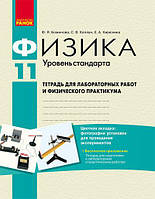Тетрадь Физика 11 класс Стандарт Ранок 271785, КОД: 1486389