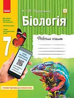 Біологія 7 клас Робочий зошит +  додаток онлайн-підготовка до контролю знань Укр Ранок Задорожный, КОД: 1573138