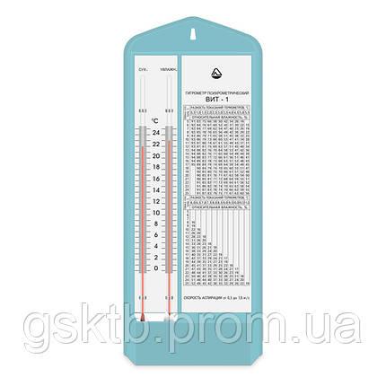 Термо-гигрометр ВІТ-1 (0...+25°С), фото 2