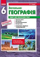 Тетрадь География 6 класс Укр Ранок 269690, КОД: 1486359