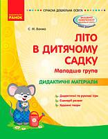 Літо в дитячому садку Молодша група Дидактичні матеріали Серія Сучасна дошкільна освіта Укр Ранок, КОД: 1573039