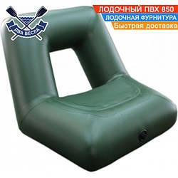 Большое надувное кресло 67х75х56 см для лодки ПВХ с кокпитом 75 см из лодочного ПВХ 850 с лодочным клапаном