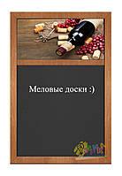 Меловая доска меню Сомелье