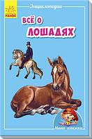 Міні-книжки Міні-енциклопедії. Все про коней Ранок 9789667487225 293007, КОД: 1579912