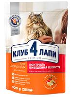 """""""C4P""""д/кот. 300 г Преміум Виведення шерсті"""