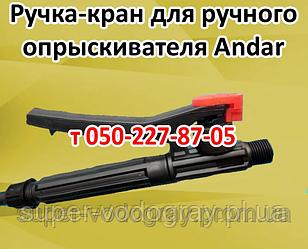 Ручка-кран для опрыскивателя Andar