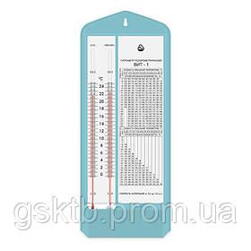 Термогигрометр ВІТ-1 (0...+25°С)