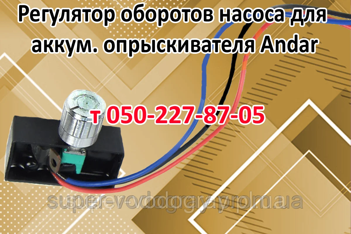 Регулятор оборотов для аккумуляторного опрыскивателя Andar