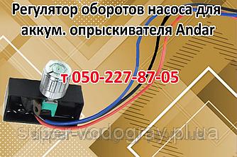 Регулятор оборотов для аккумуляторногоопрыскивателя Andar