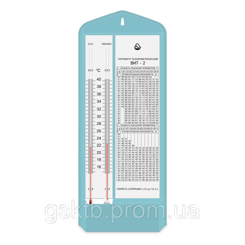 Термогигрометр ВІТ-2 (15...+40°С)