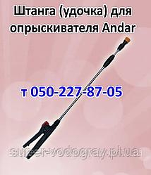 Штанга (удочка) для опрыскивателя Andar