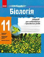 Тетрадь Биология Укр 11 кл Ранок 220200, КОД: 1486343