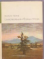 Генрих Гейне Стихотворения. Поэмы. Проза
