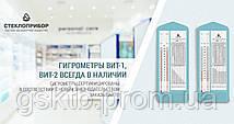 Гигрометр с Поверкой ВИТ-2 (15...+40°С), фото 2