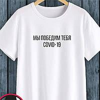 """Печать на футболках. Футболка с печатью """"Мы победим тебя covi 19"""""""