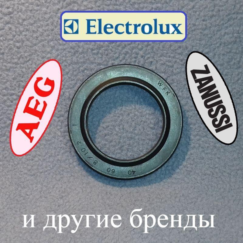 """Сальник 40*60*8/10,2 """"WFK"""" для стиральной машины Zanussi Electrolux и AEG"""