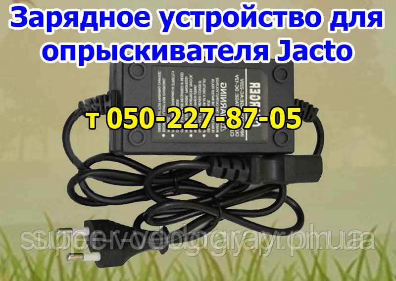 Зарядное устройство для опрыскивателя Jacto