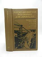 Фоменко В. и др. Русско-английский разговорник для строителей (б/у)., фото 1
