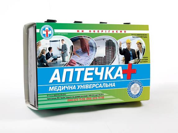 Аптечка медицинская универсальная, фото 2