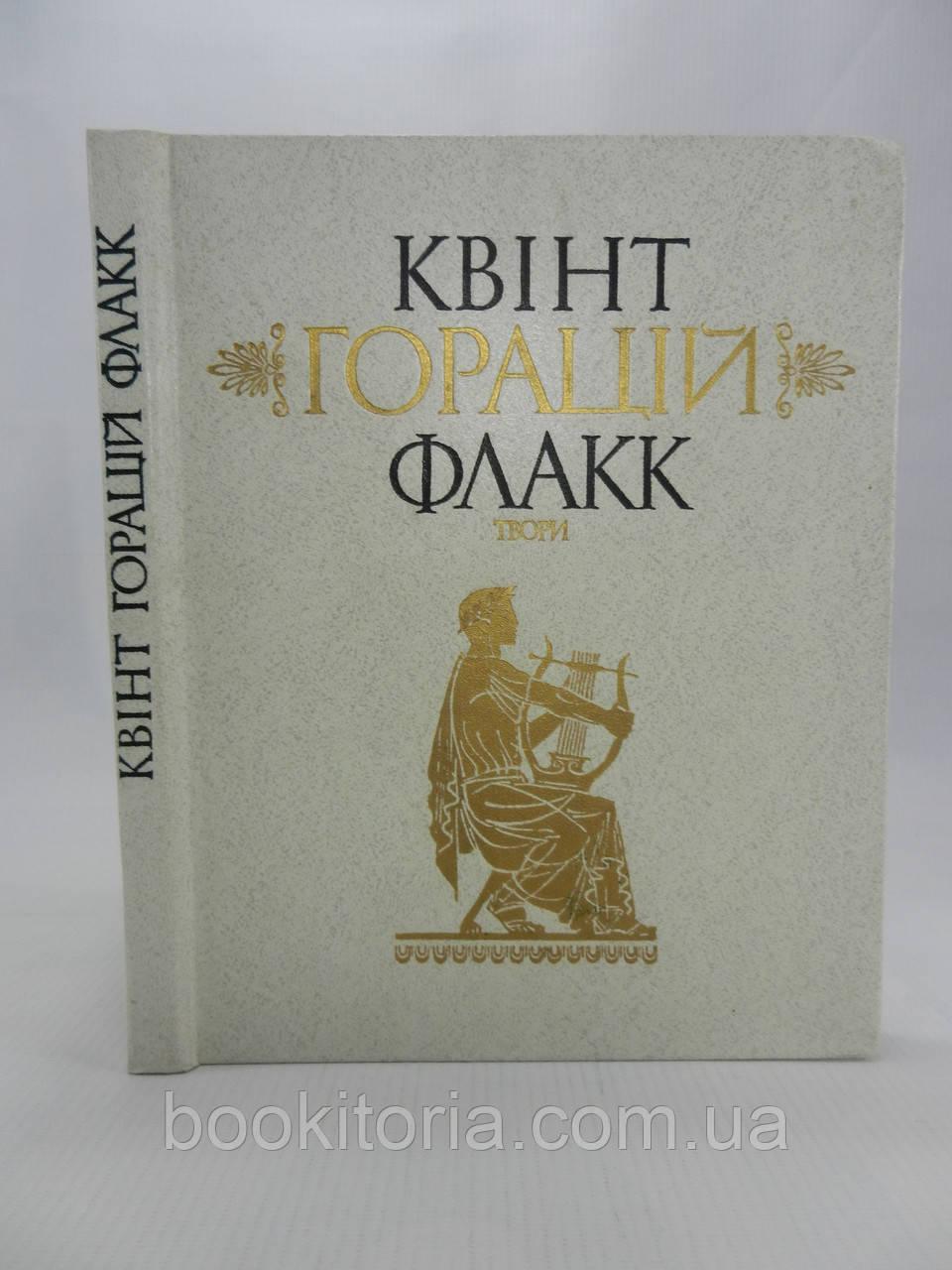 Квінт Горацій Флакк. Твори (б/у).