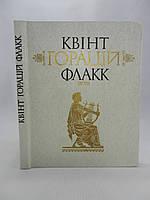 Квінт Горацій Флакк. Твори (б/у)., фото 1