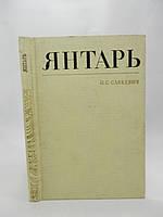 Савкевич С. Янтарь (б/у).